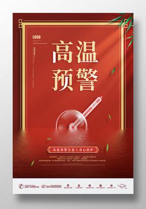 原创红色个高温预警宣传海报