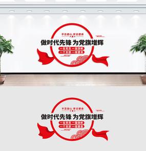 做时代先锋为党旗增辉党建文化墙