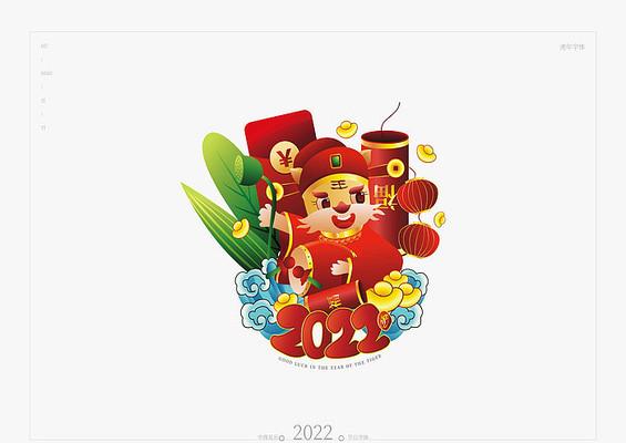 2022虎年卡通虎形象