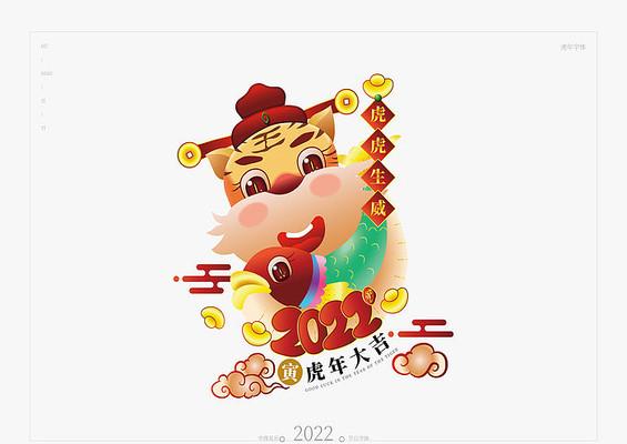 2022年虎虎生威卡通形象
