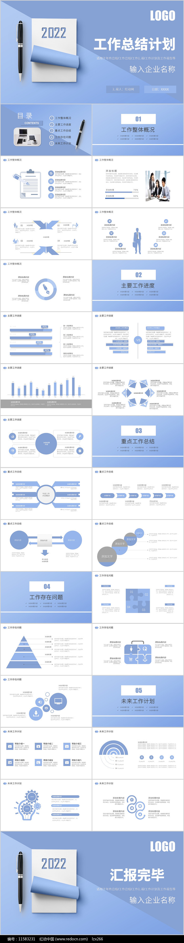 2022商务汇报产品公司通用PPT模板图片