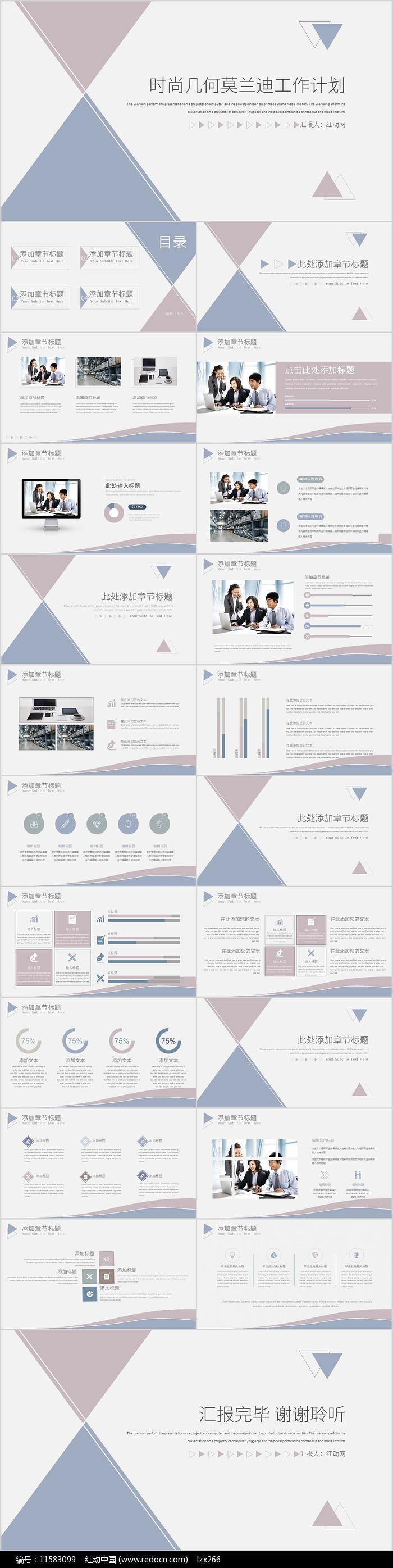 2022商务汇报企业产品公司通用PPT模板图片