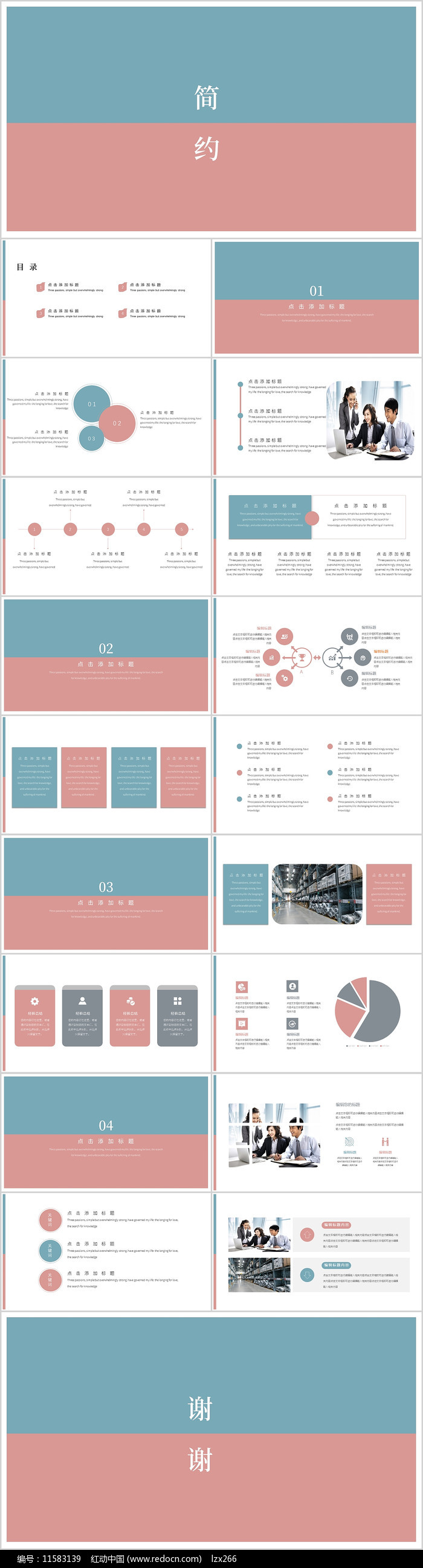 2022商务汇报企业产品通用PPT模板图片