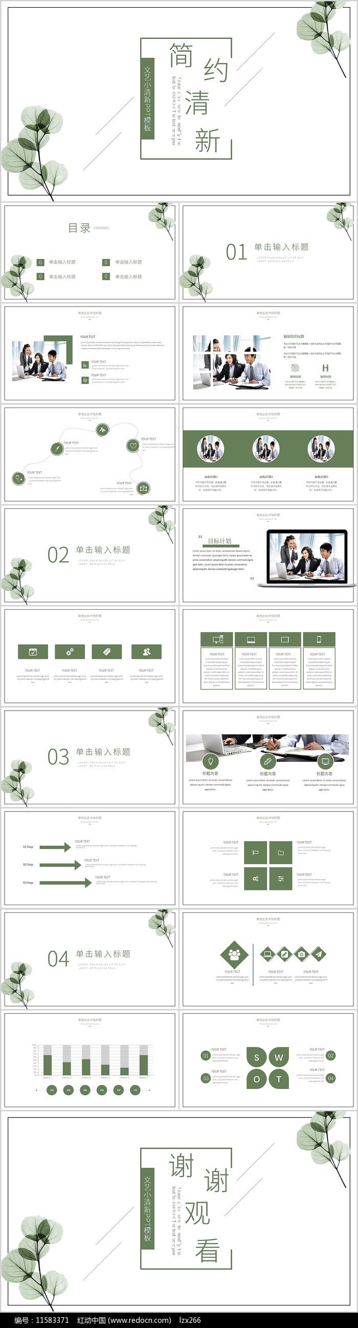 2022小清新工作商务汇报企业公司PPT模板图片
