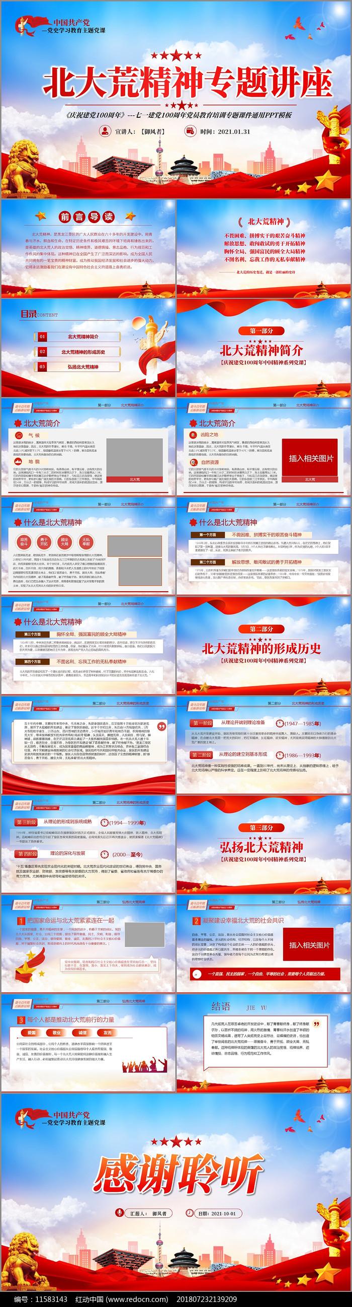 北大荒精神中国精神七一党课PPT图片