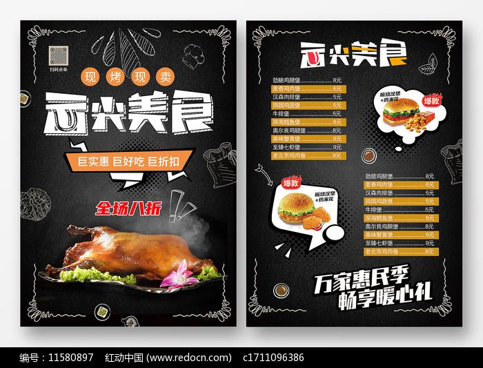 餐饮美食烧烤开业活动宣传单图片