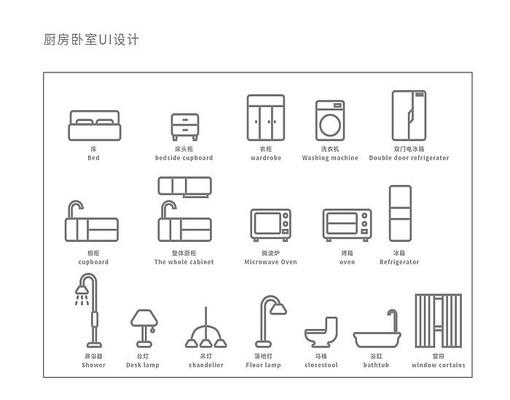 厨房卧室UI图标设计