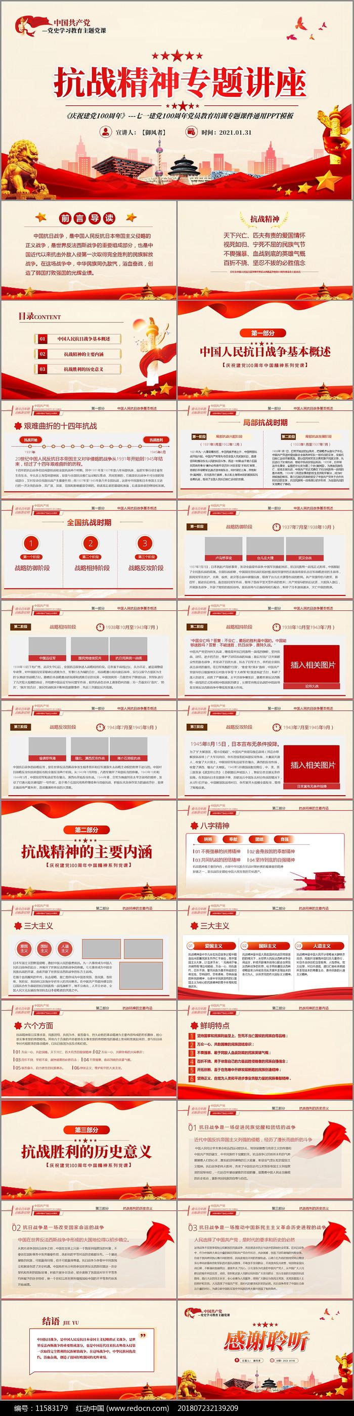党史学习中国精神抗战精神PPT图片