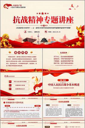 党史学习中国精神抗战精神PPT