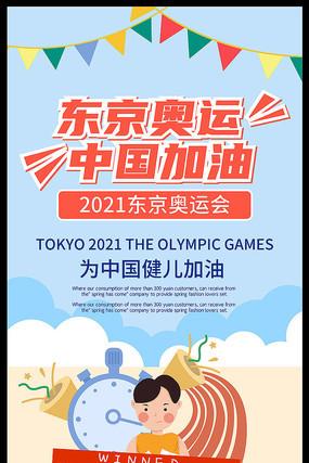 东京奥运会海报