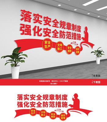 工地安全生产文化墙