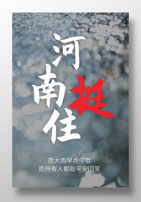 河南挺住宣传海报