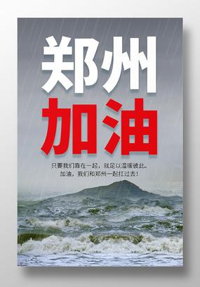 河南郑州加油防洪防汛宣传海报