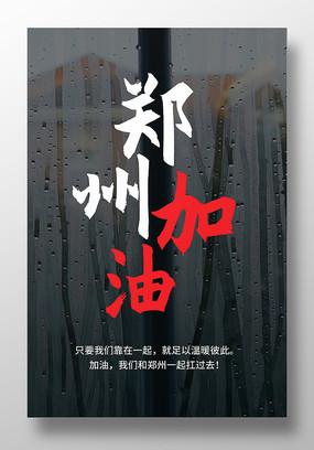 河南郑州加油防洪防汛宣传海报设计