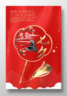 红色简约创意七夕节海报设计