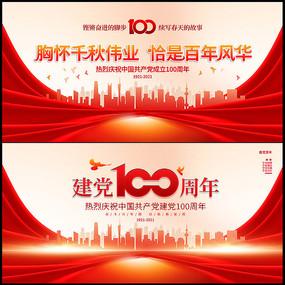 建党100周年活动展板
