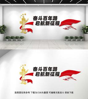 简约大气建党节一百周年文化墙