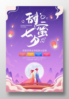 简约唯美七夕甜蜜七夕促销活动海报