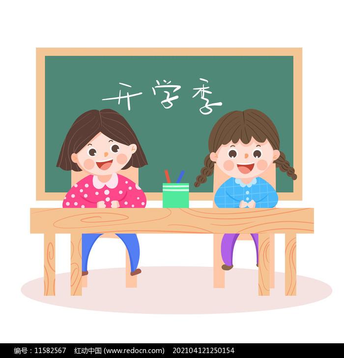 卡通开学季两个小女孩学习图片
