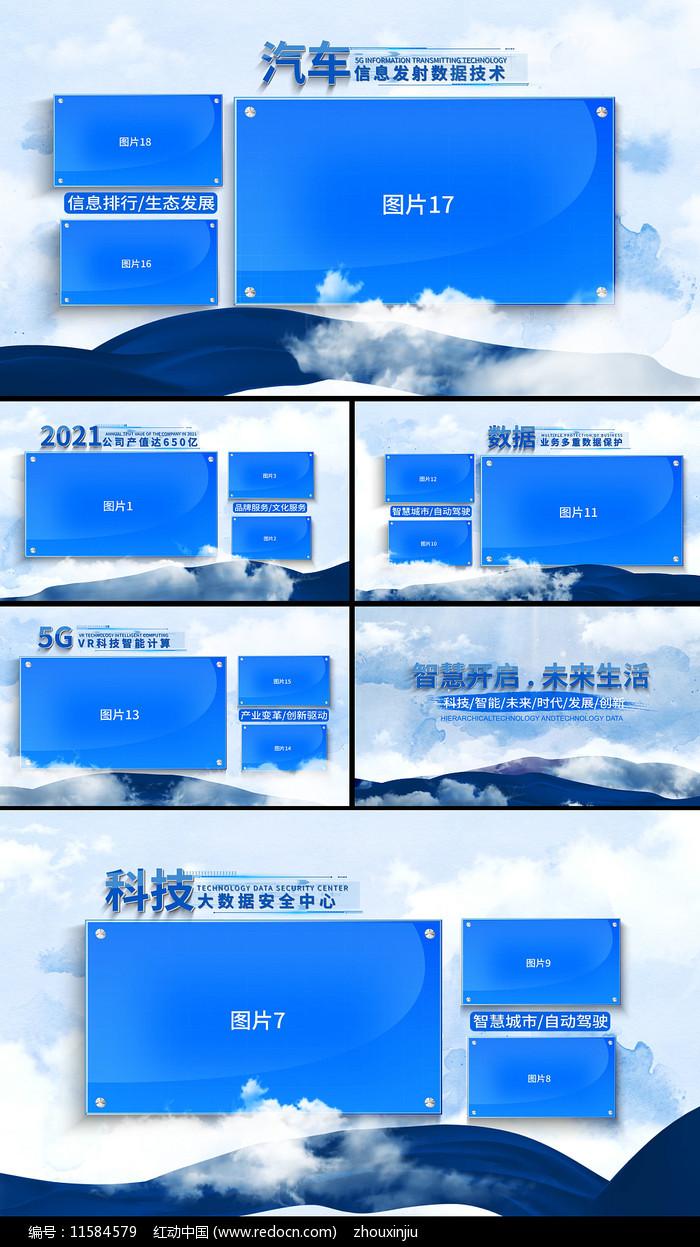 蓝色大气多图图文展示宣传片头AE模版图片