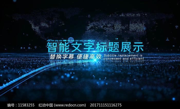 粒子光线文字穿梭AE模板图片