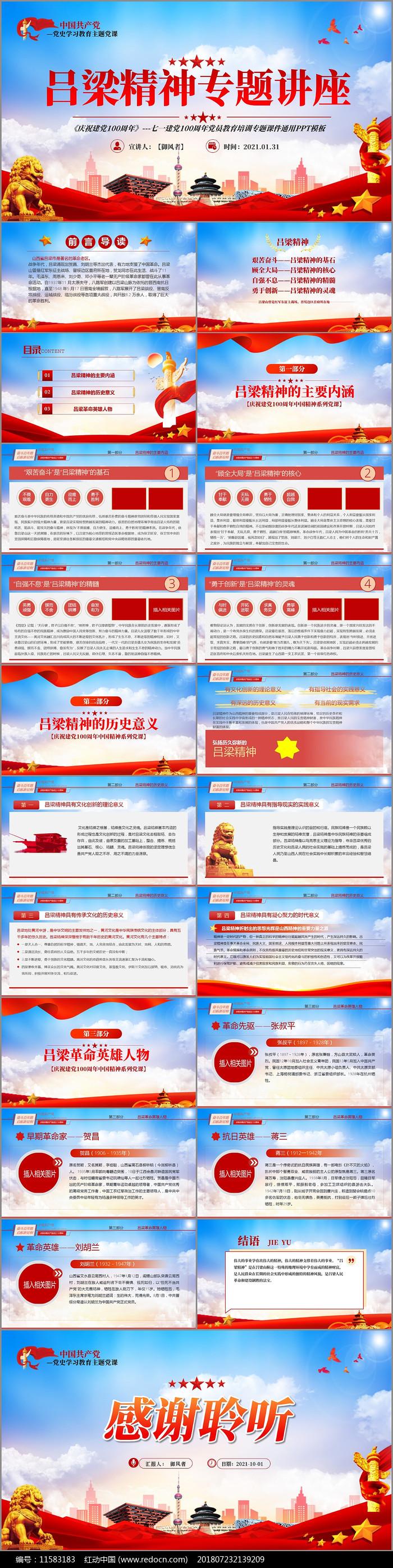 吕梁精神建七一党课模板PPT图片