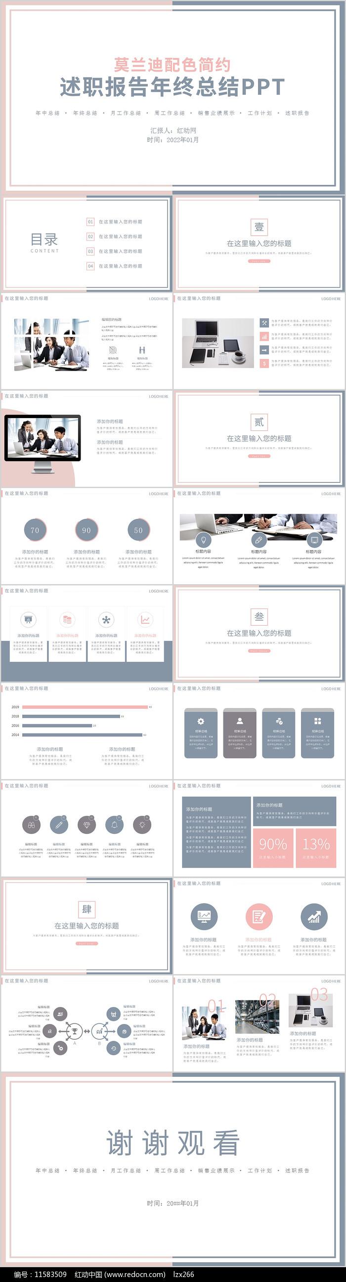莫兰迪商务汇报企业产品公司PPT通用模板图片