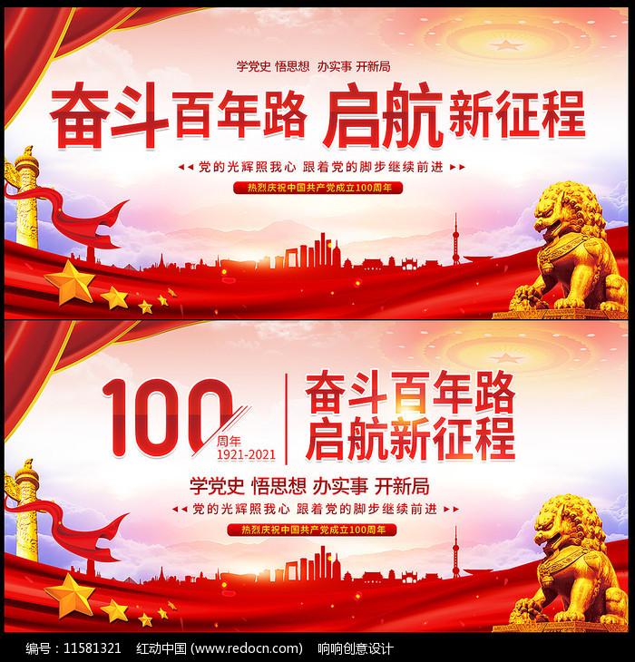 七一建党100周年党建展板图片