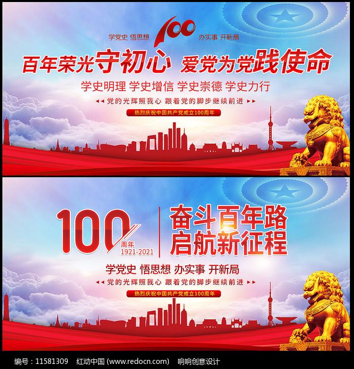 七一建党100周年党政党建展板设计图片