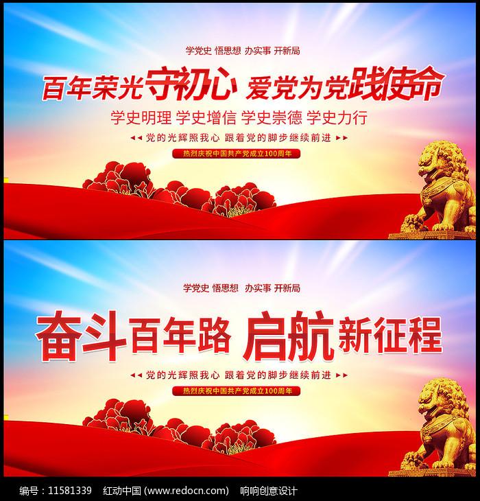 七一建党100周年活动背景图片