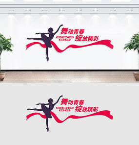 舞蹈室艺术培训室文化墙