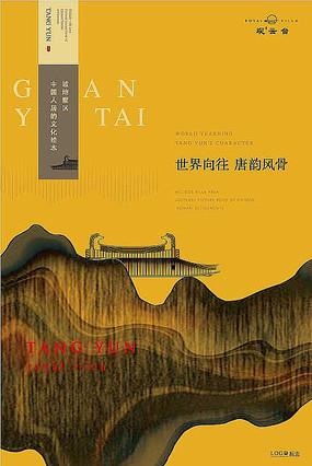 新中式地产海报