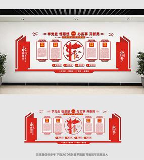 学党史悟思想教育文化墙