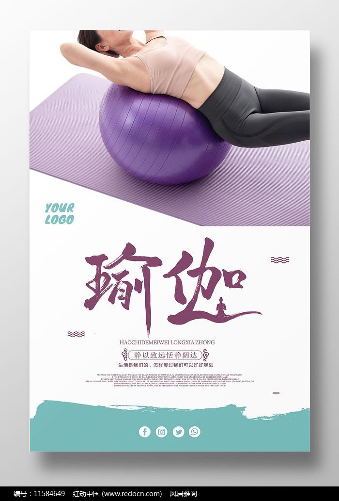 创意简约瑜伽健身海报设计图片