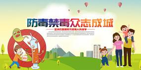 大气国际禁毒海报