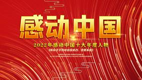 感动中国颁奖海报