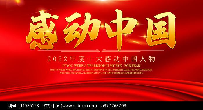 感动中国海报图片