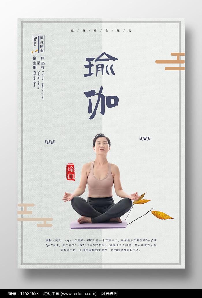 古风独家瑜伽健身海报设计图片