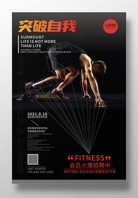 黑红现代简约体育健身海报设计
