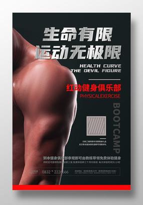 黑色大气健身俱乐部运动体育海报设计