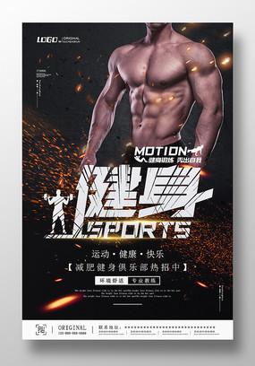 黑色简约大气健身俱乐部海报
