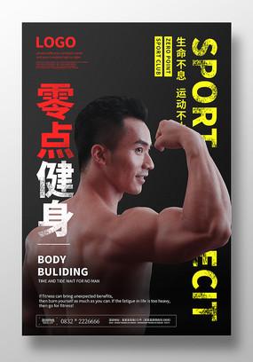 黑色简约健身海报设计