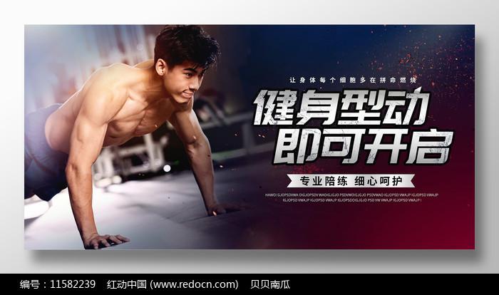 黑色炫酷健身型动健身宣传展板图片