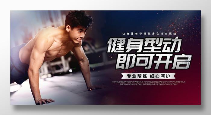 黑色炫酷健身型动健身宣传展板