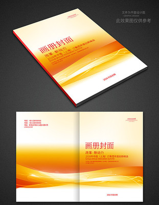 红色产品画册封面模板