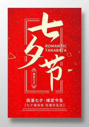 红色创意七夕节海报设计
