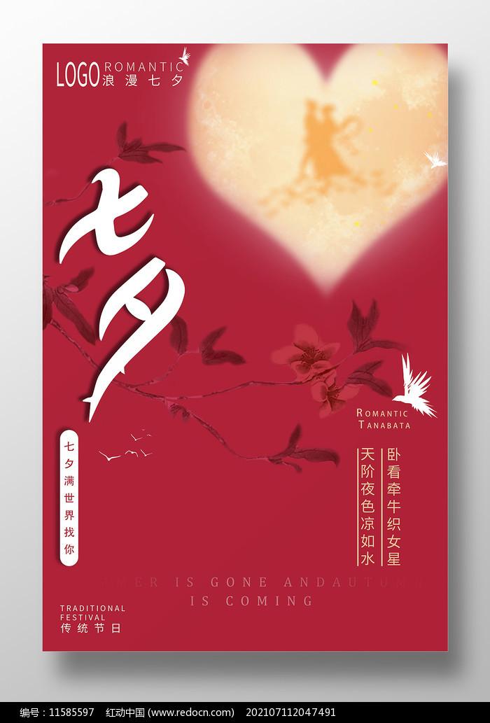 红色浪漫七夕海报图片