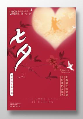 红色浪漫七夕海报