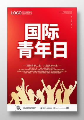 红色立体国际青年日宣传海报