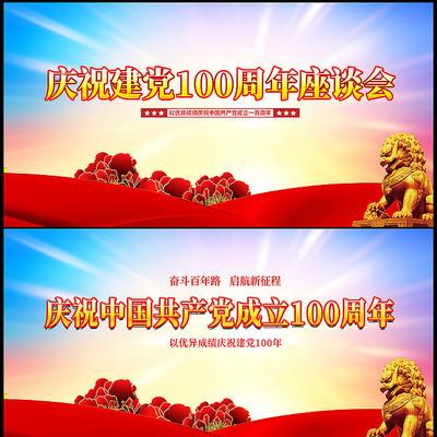 建党100周年七一建党节晚会背景展板
